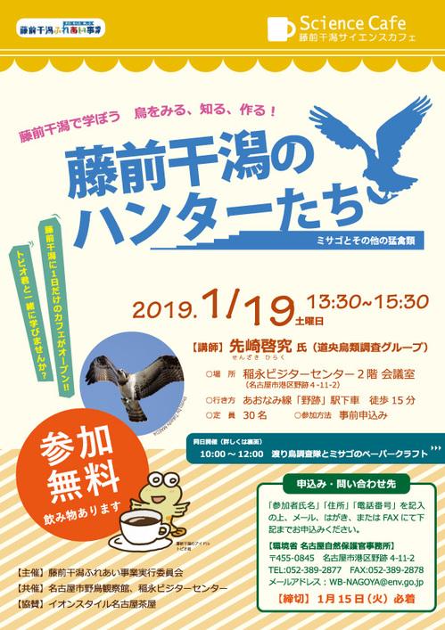 2019年1月19日(土)藤前干潟サイエンスカフェ
