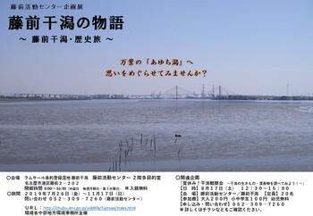 藤前活動センター企画展